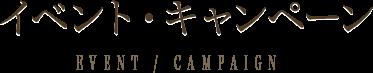 event _ campaign